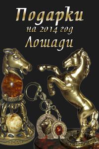 Сувениры и подарки на 2014 новый год