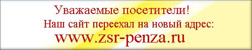 Новый сайт zsr-penza.ru